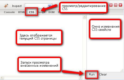CSS-консоль