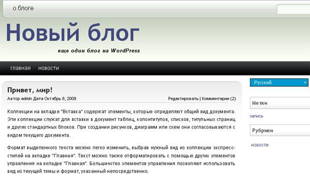 blog_rus